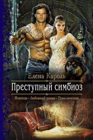 Преступный симбиоз, Елена Кароль