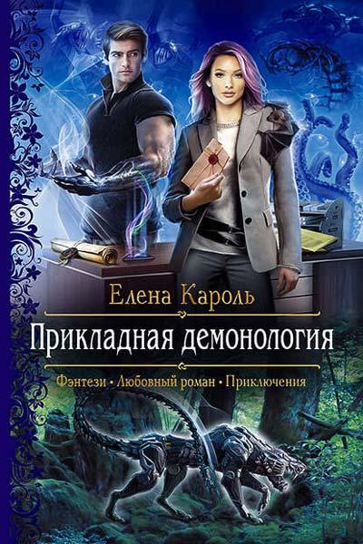 Прикладная демонология, Елена Кароль