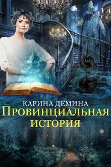 Провинциальная история, Карина Демина