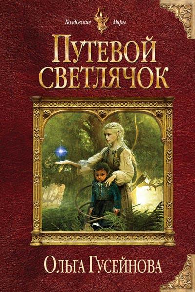 Путевой светлячок, Ольга Гусейнова