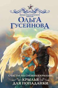 Счастье на снежных крыльях, Ольга Гусейнова все книги