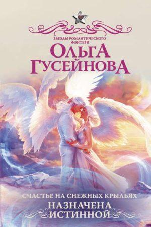 Счастье на снежных крыльях 2. Назначена истинной, Ольга Гусейнова