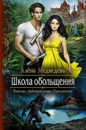 Школа обольщения, Алёна Медведева
