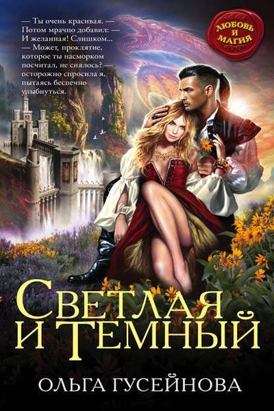 Светлая и Темный, Ольга Гусейнова