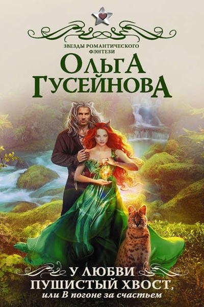 У любви пушистый хвост, или В погоне за счастьем, Ольга Гусейнова