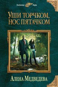 Уши торчком, нос пятачком, Алёна Медведева все книги