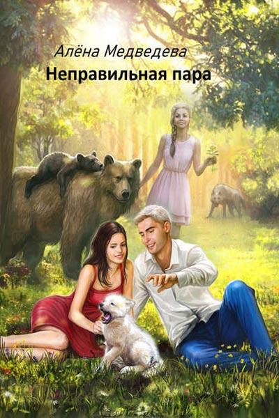Уши торчком, нос пятачком 3. Неправильная пара, Алёна Медведева
