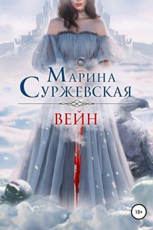 Вейн, Марина Суржевская