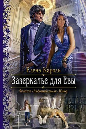 Зазеркалье для Евы, Елена Кароль